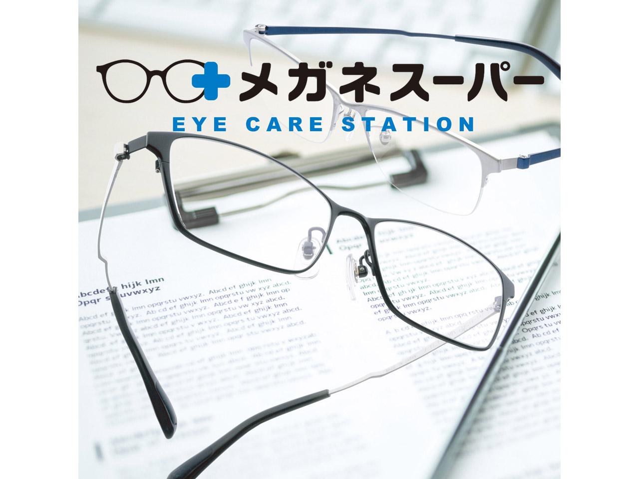 メガネスーパー - 金沢文庫店
