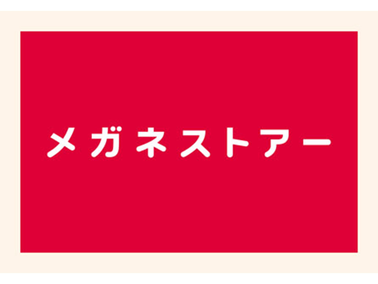 メガネストアー - 大口店