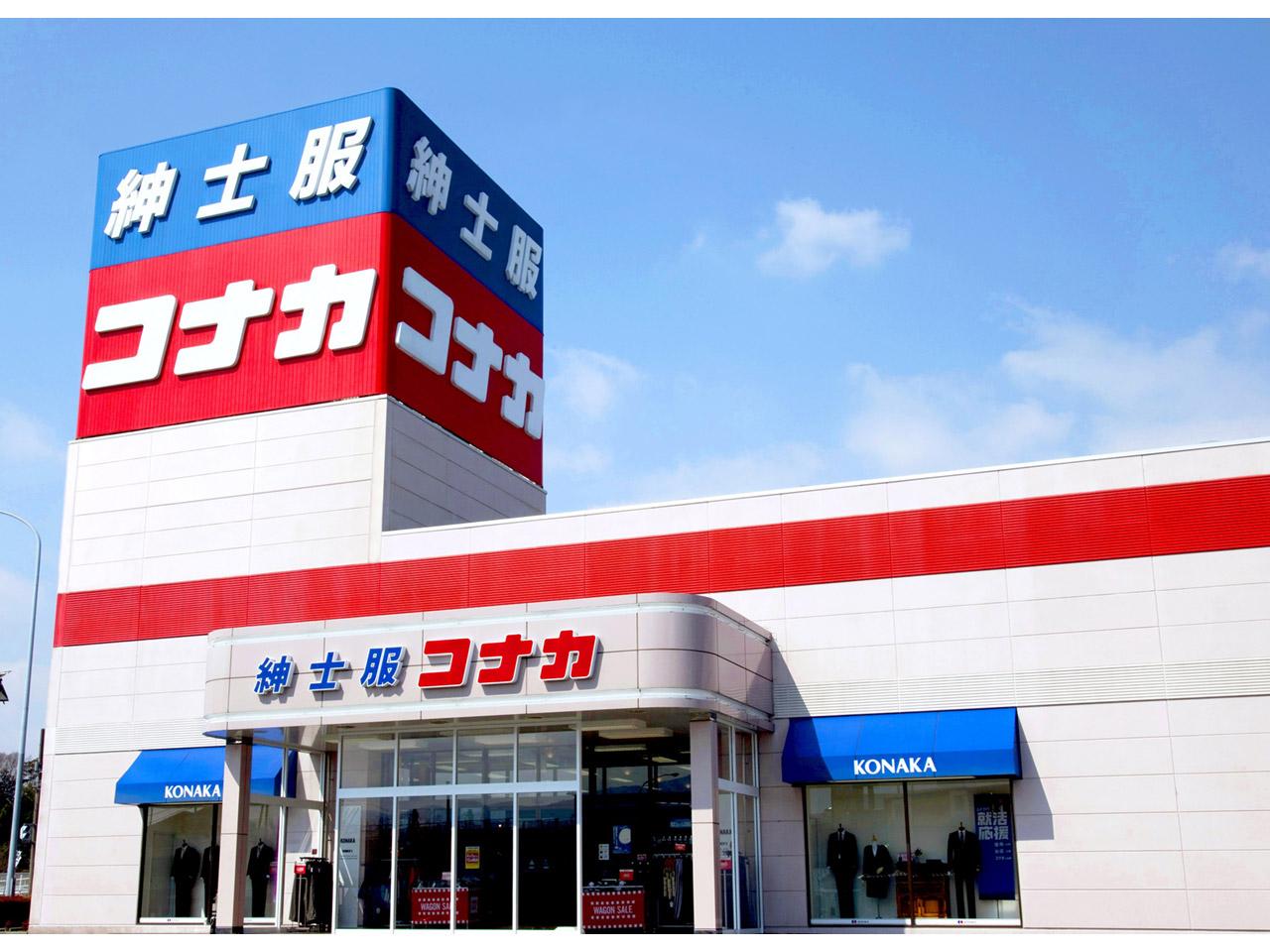 紳士服コナカ - 東岩槻店