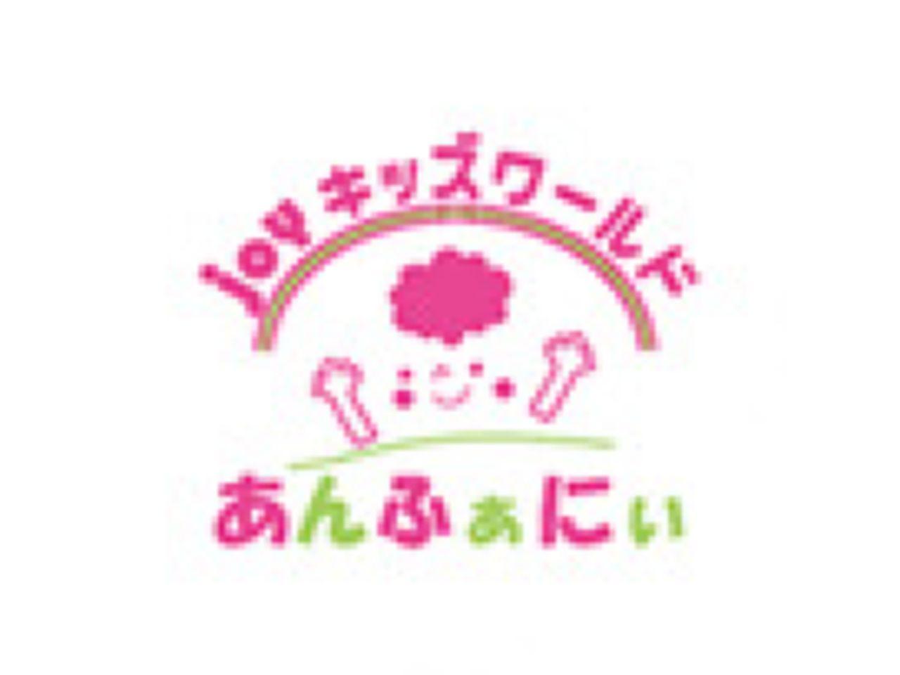 ジョイキッズポートあんふぁにぃ - ららぽーと湘南平塚店