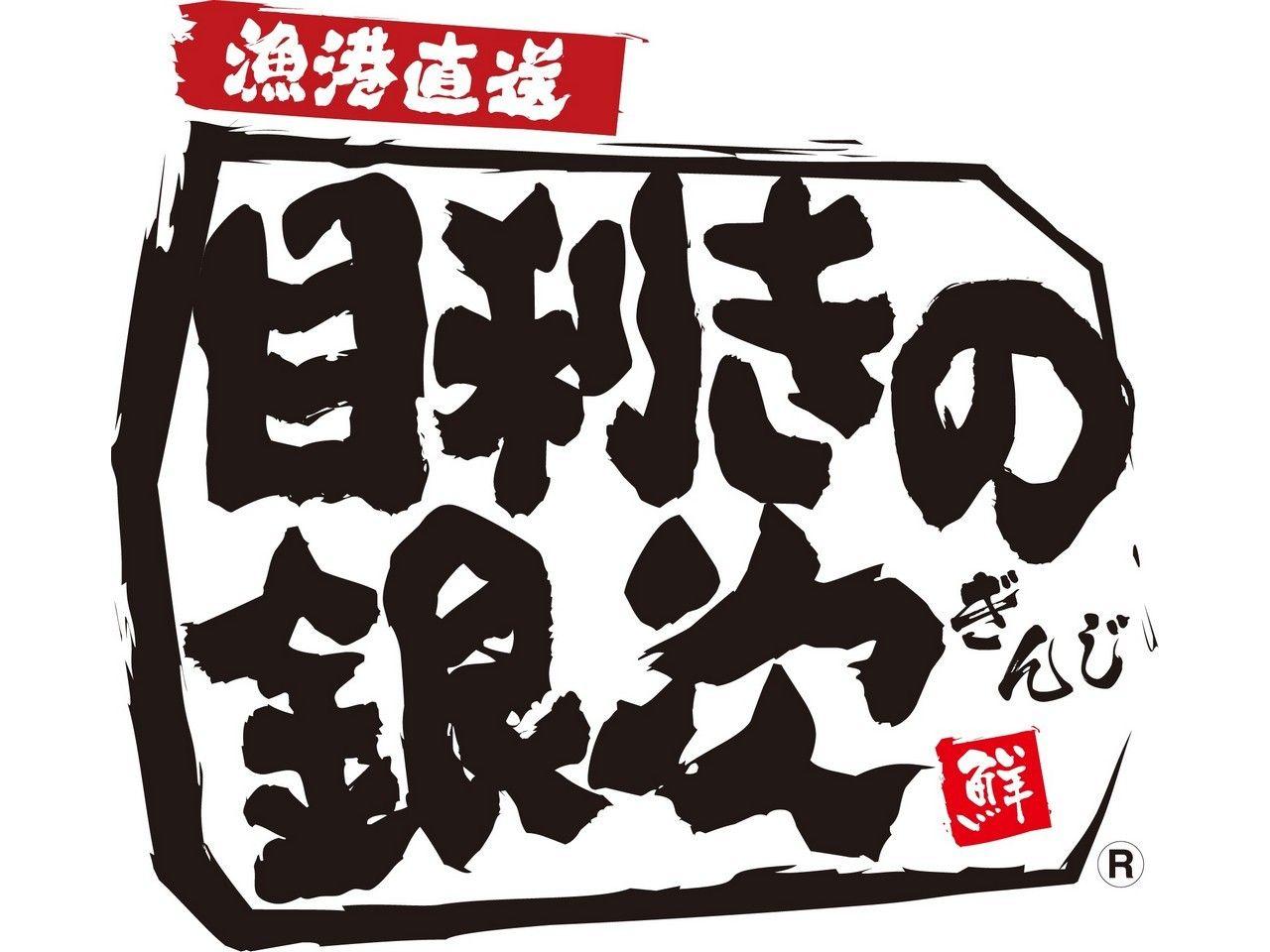目利きの銀次 - 大船東口駅前店