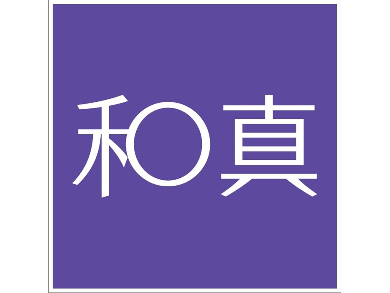 和真メガネ - 長岡イオン店