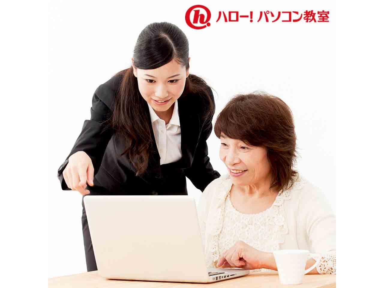 ハロー!パソコン教室 - ミスターマックス湘南藤沢校