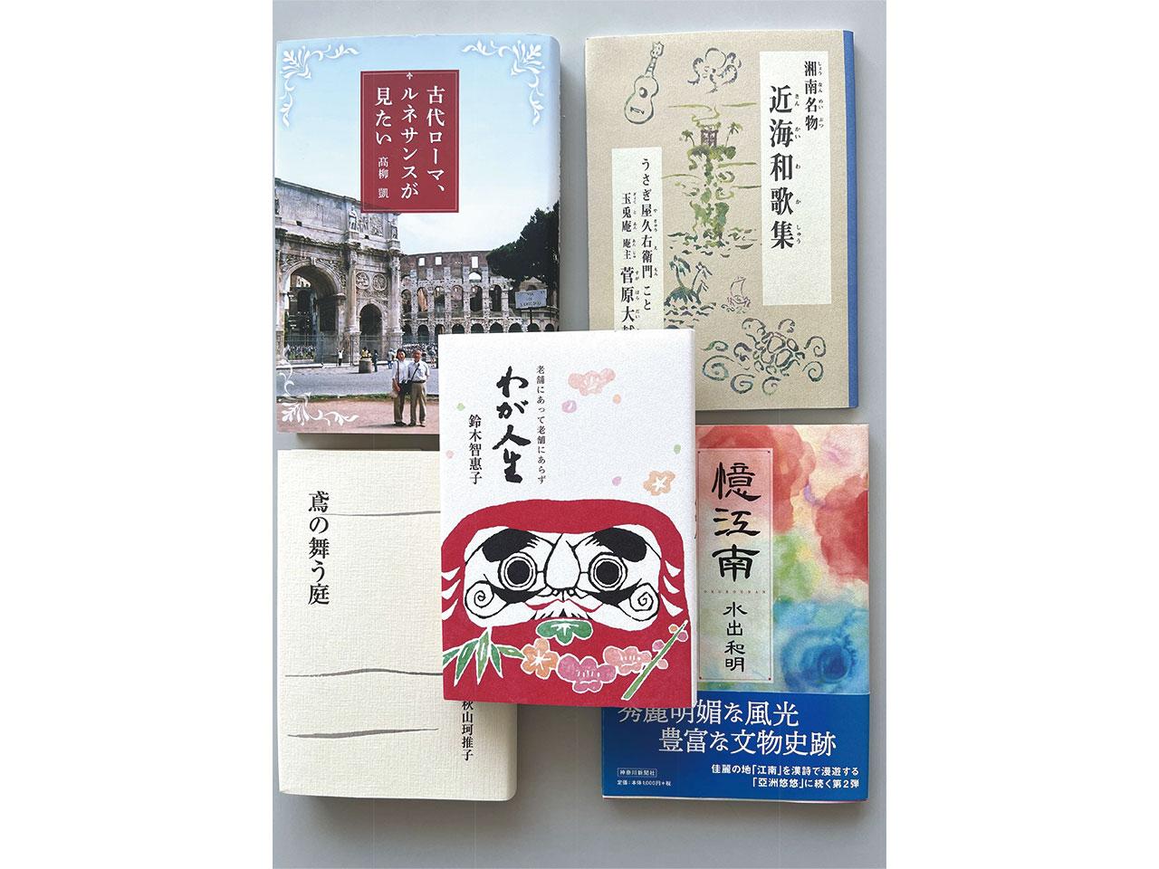 神奈川新聞社/自費出版・コンサート(音楽イベント等)