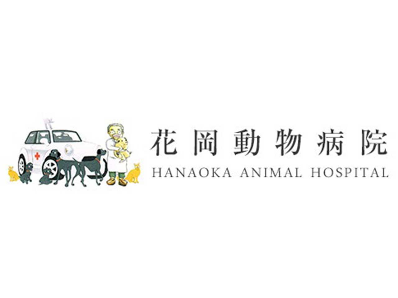 花岡動物病院
